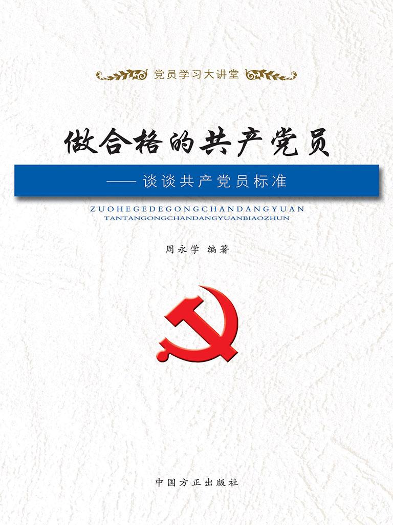 做合格的共产党员:谈谈共产党员标准
