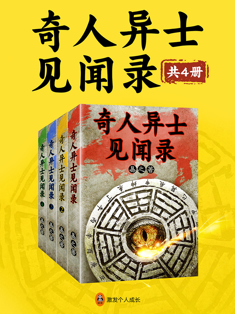 奇人异士见闻录(共4册)
