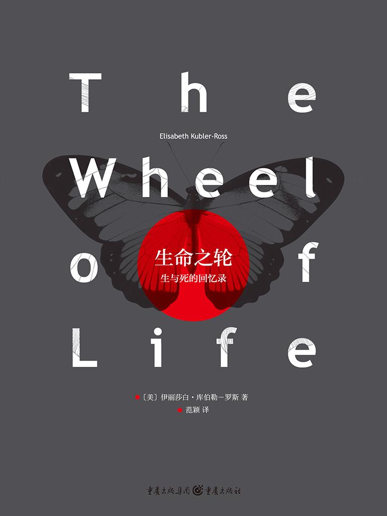 生命之轮:生与死的回忆录