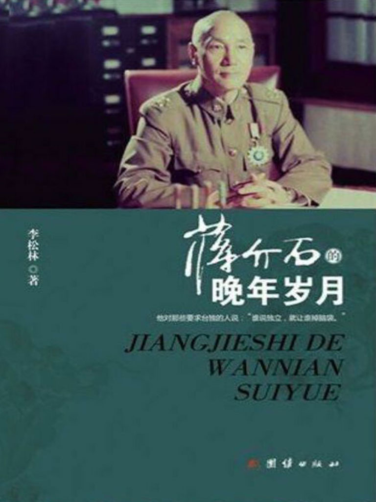 蒋介石的晚年岁月