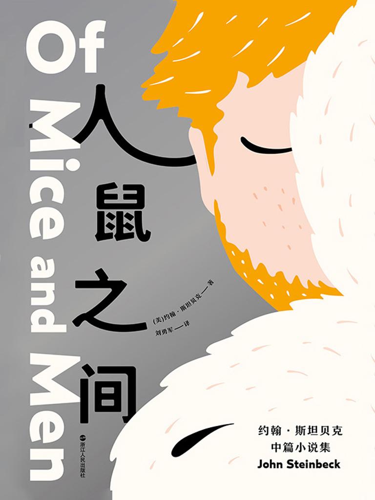 人鼠之間:約翰·斯坦貝克中篇小說集