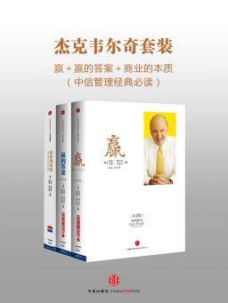 杰克韦尔奇系列:赢|赢的答案|商业的本质(中信管理经典必读 共三册)