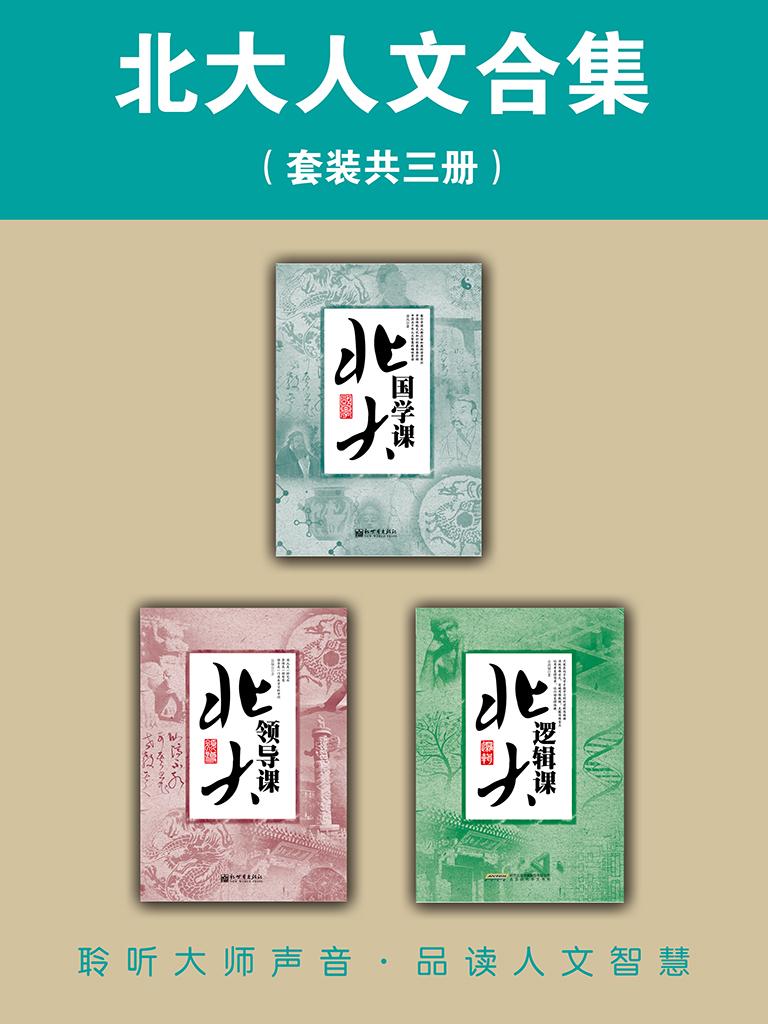 北大人文合集(共三册)