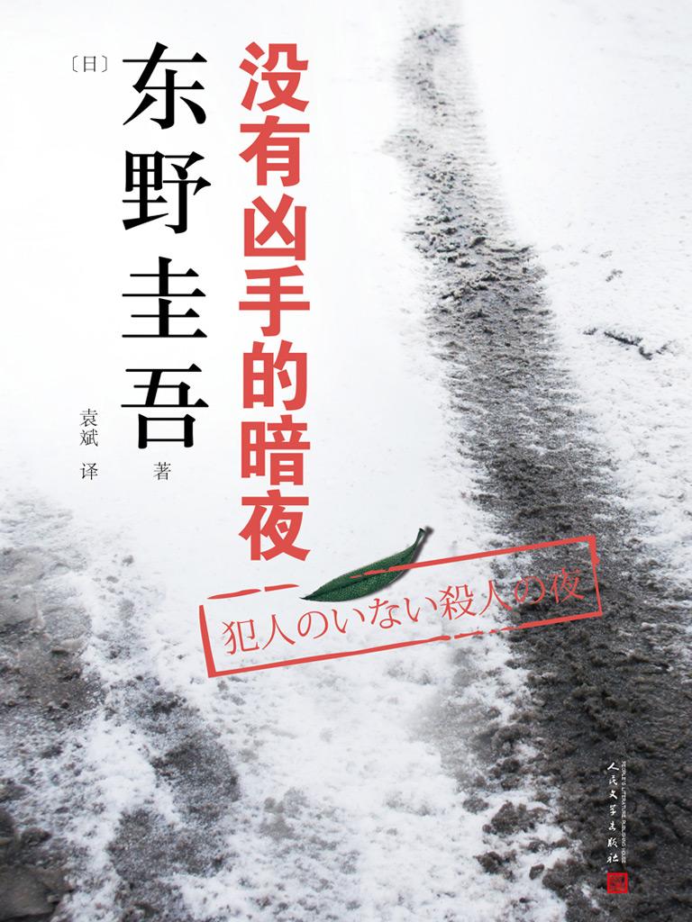 没有凶手的暗夜(东野圭吾作品)