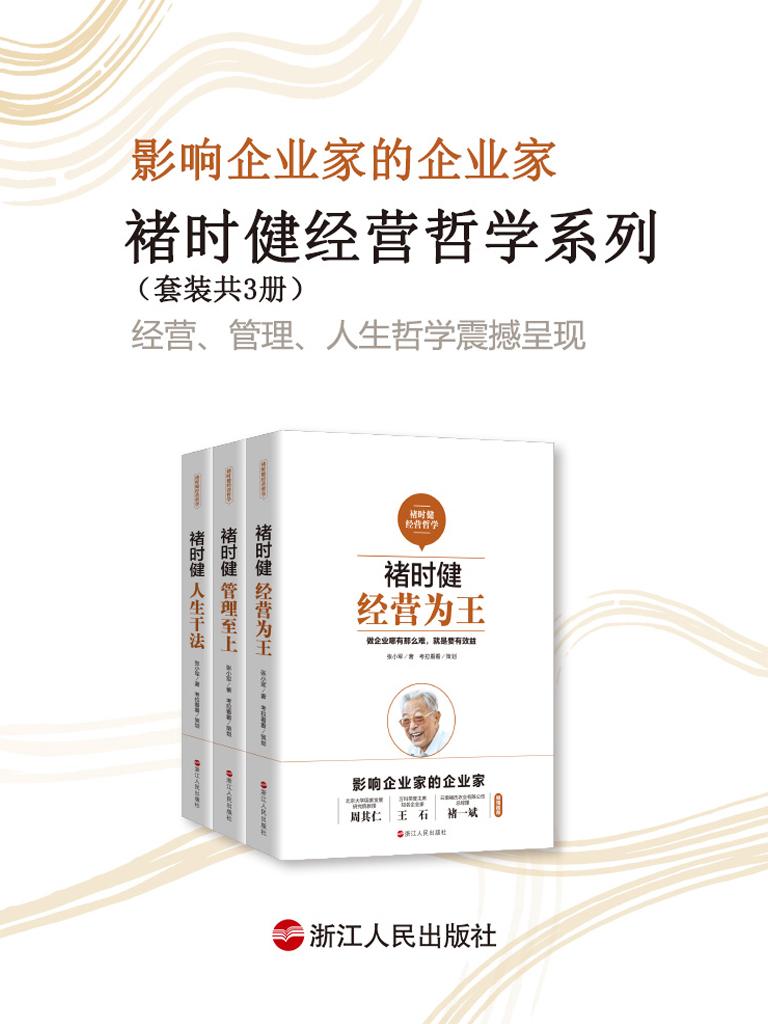 褚时健经营哲学系列(共三册)