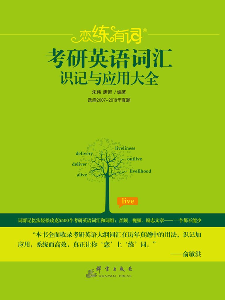 恋练有词:考研英语词汇识记与应用大全(2019)