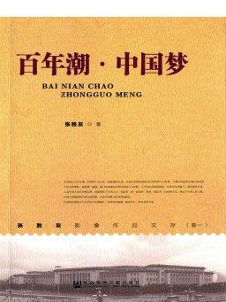百年潮·中国梦