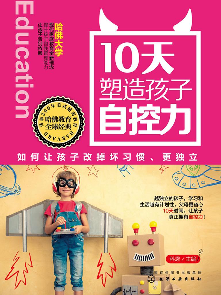 10天塑造孩子自控力:如何让孩子改掉坏习惯、更独立