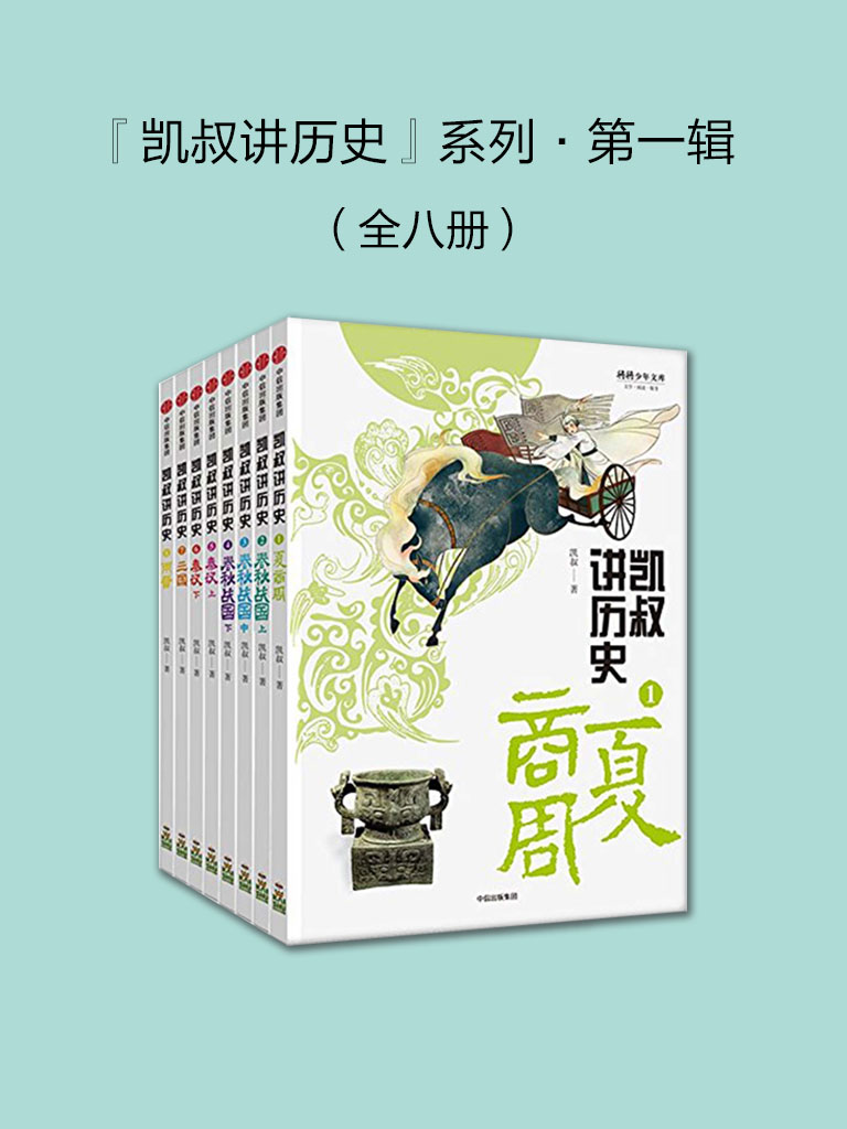 『凯叔讲历史』系列·第一辑(全八册)