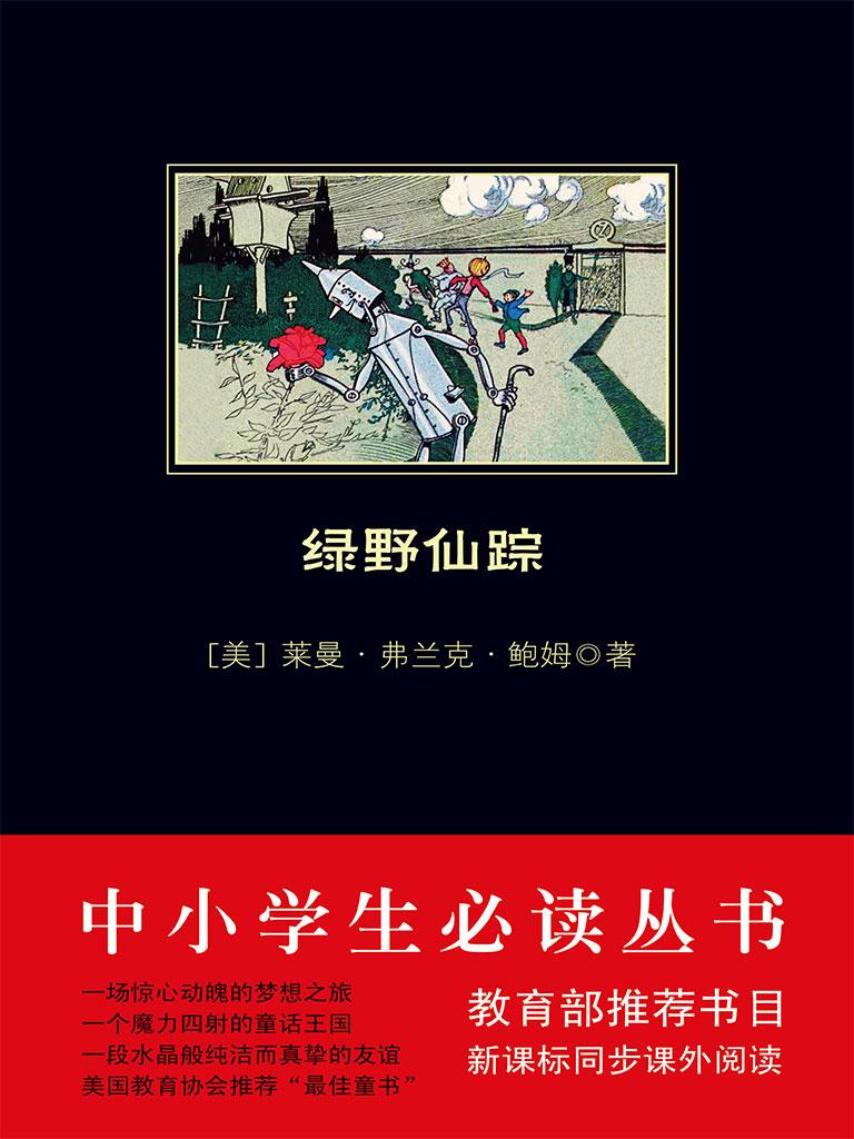 绿野仙踪(中小学生必读丛书)