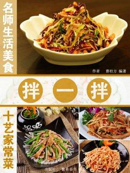 名师生活美食·十艺家常菜·拌一拌
