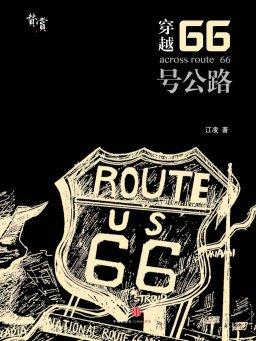 穿越66号公路