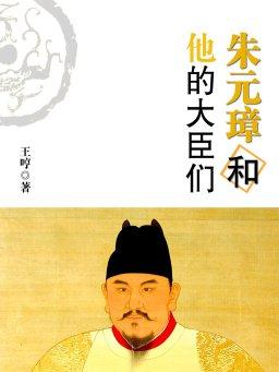 朱元璋和他的大臣们