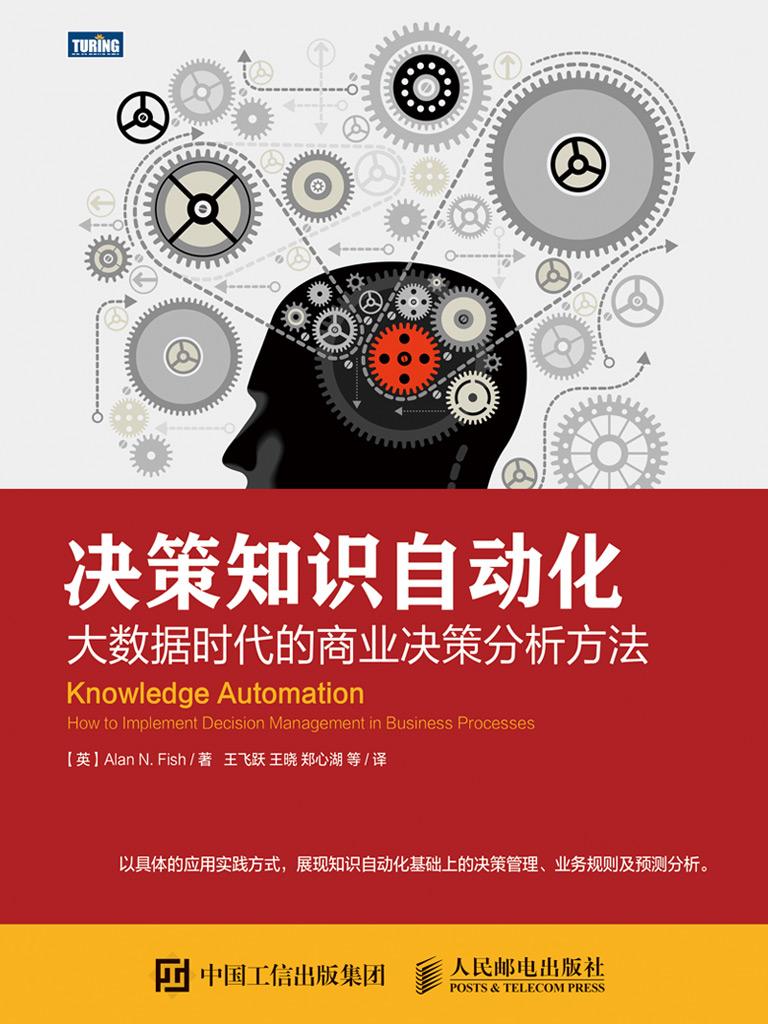 决策知识自动化:大数据时代的商业决策分析方法