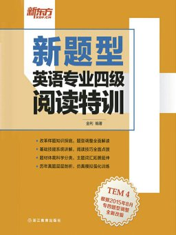 (新题型)英语专业四级阅读特训