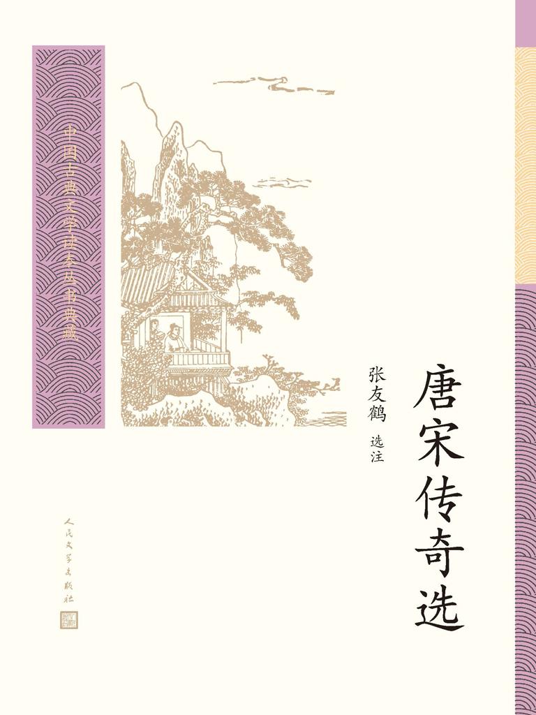唐宋传奇选(中国古典文学读本丛书典藏)