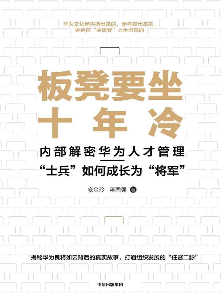 """板凳要坐十年冷:内部解密华为人才管理——""""士兵""""如何成长为""""将军"""""""
