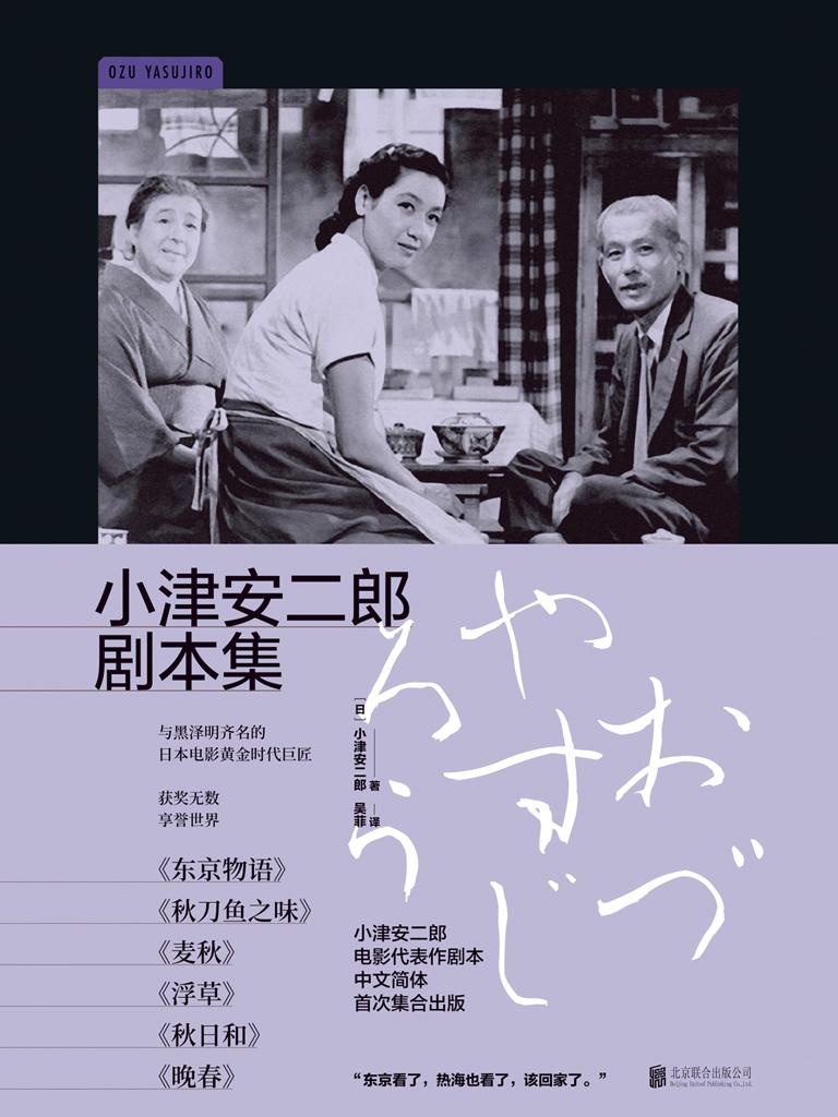 小津安二郎剧本集