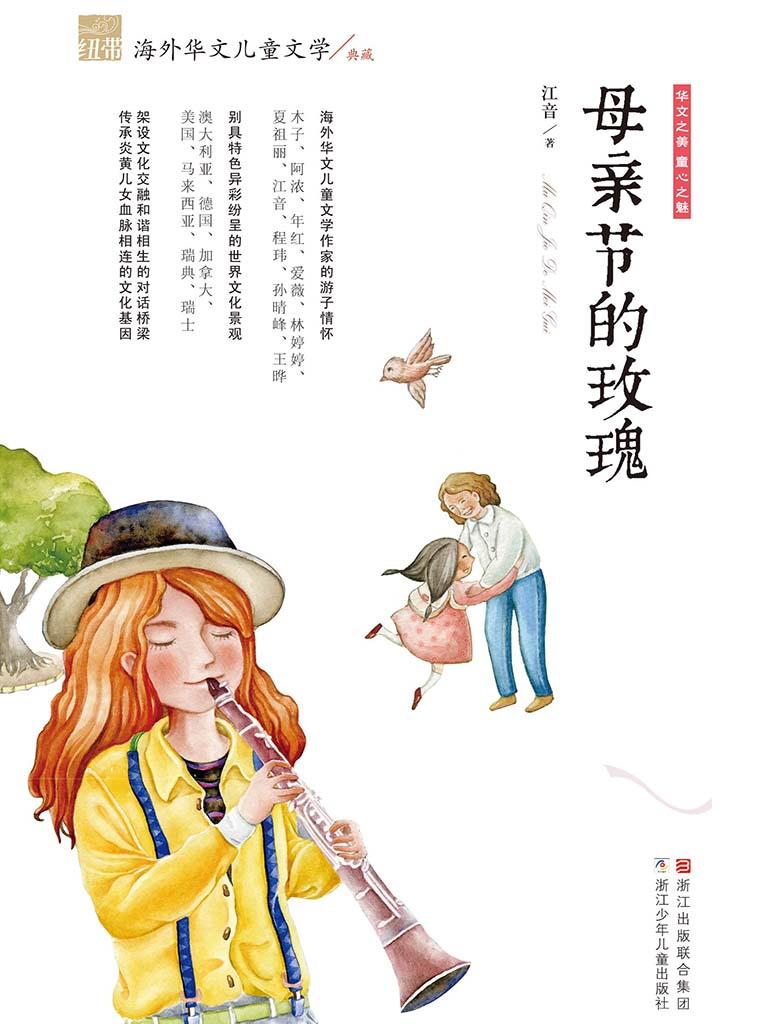 母亲节的玫瑰(纽带·海外华文儿童文学典藏)