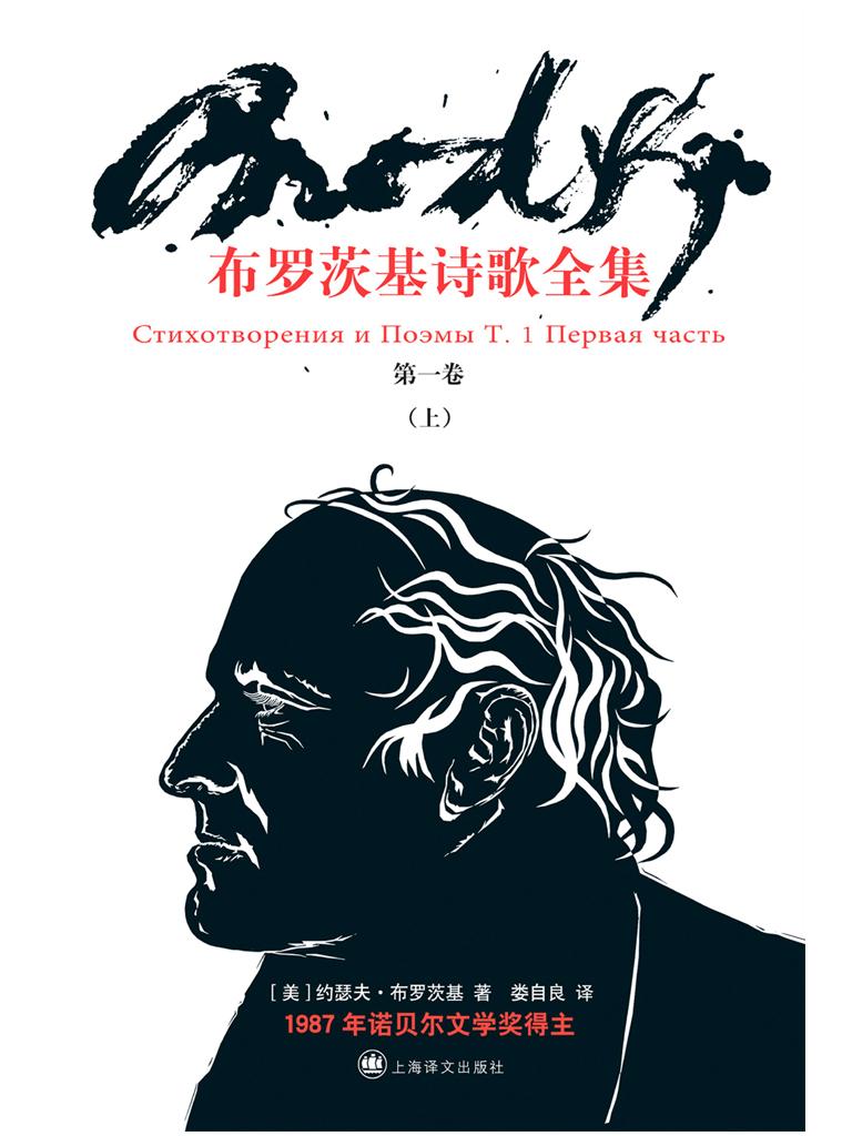布罗茨基诗歌全集(第一卷 上)