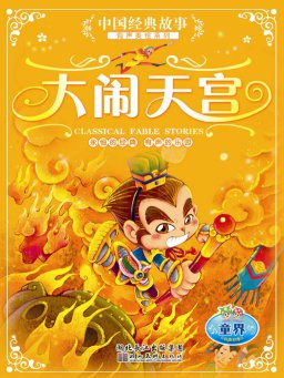 中国经典故事:大闹天宫