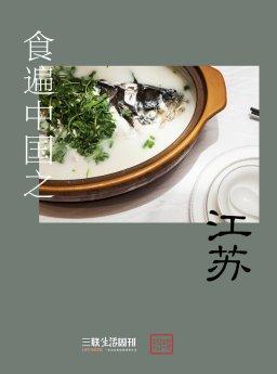 食遍中国之江苏(三联生活周刊·玲珑系列)