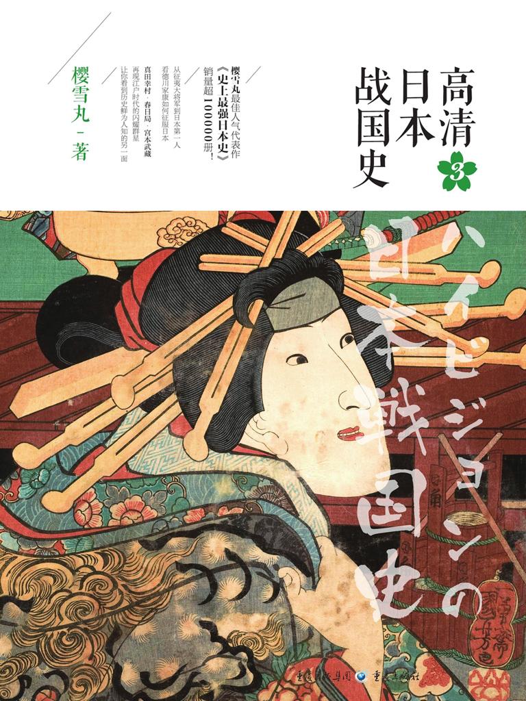 高清日本战国史 3