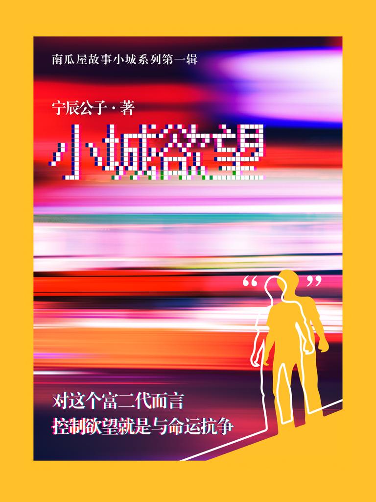 小城欲望(南瓜屋故事)