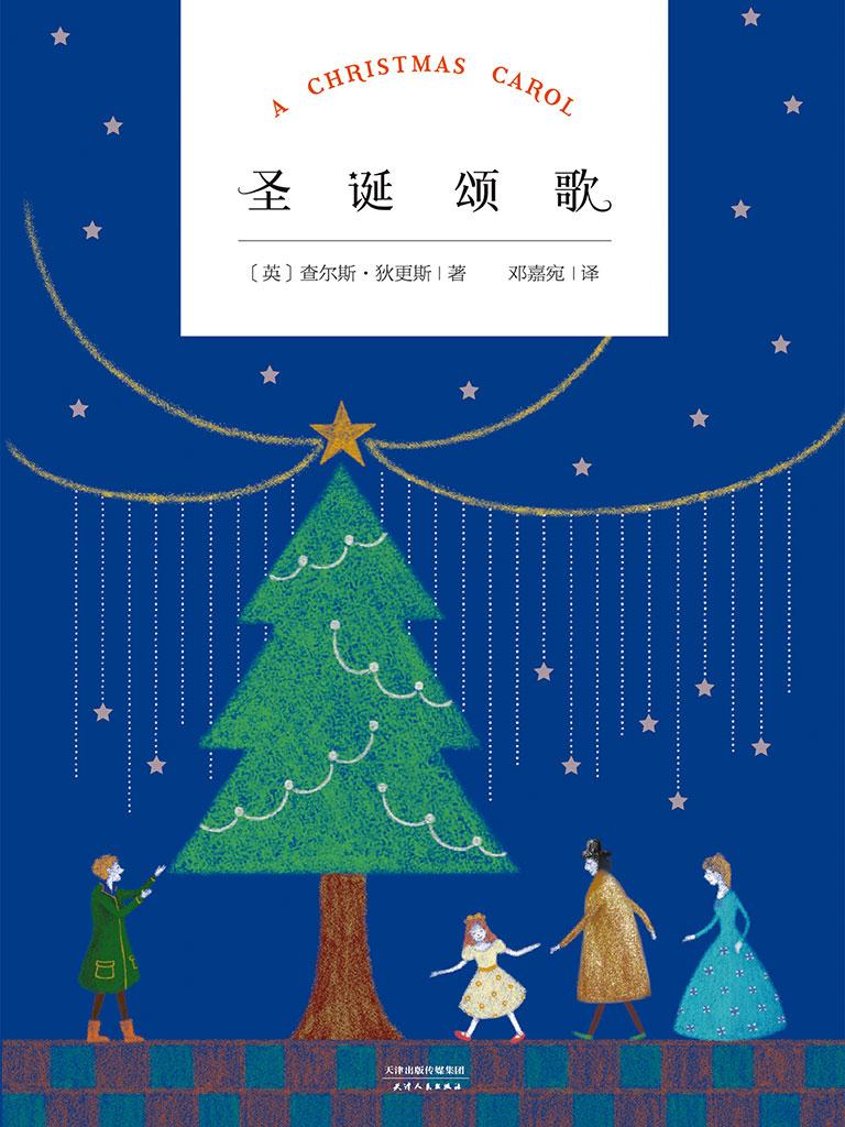 圣诞颂歌(邓嘉宛译)
