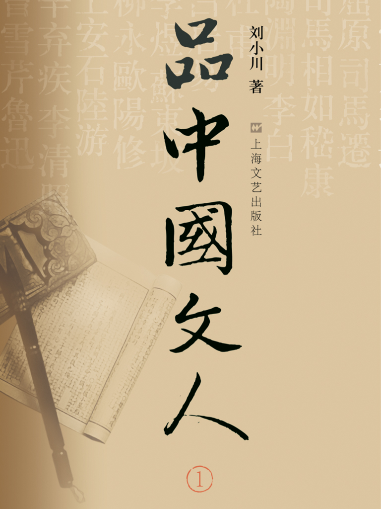 品中国文人 1