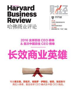 长效商业英雄(《哈佛商业评论》2016年第11期)