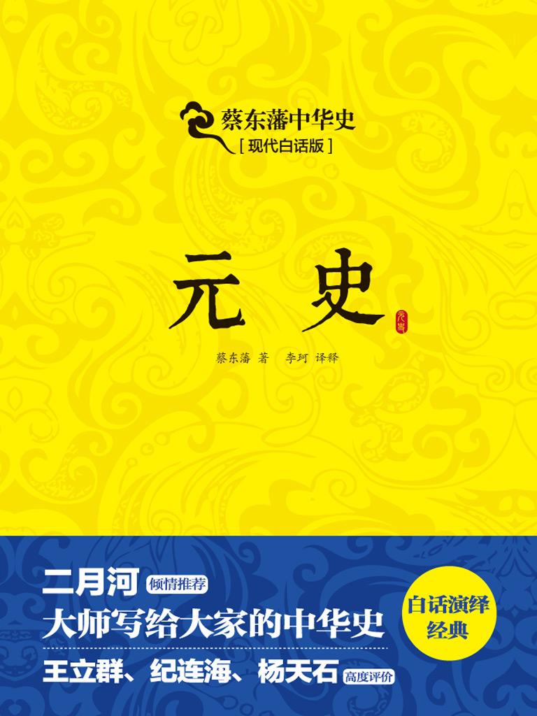 蔡东藩中华史:元史(现代白话版)