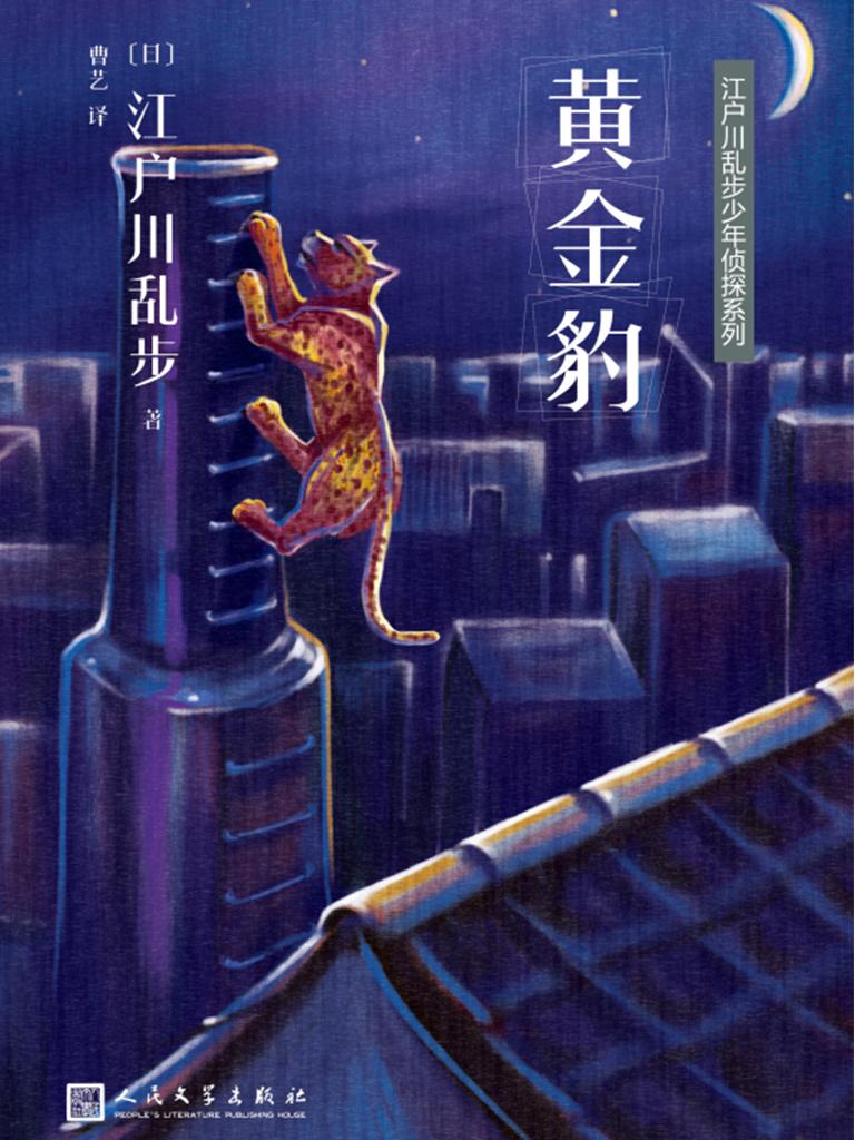 黄金豹(江户川乱步少年侦探系列)