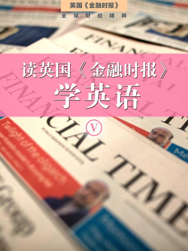 读英国《金融时报》学英语(第5辑 共10册)
