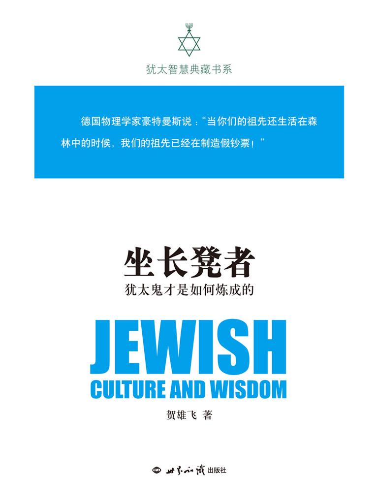 坐长凳者:犹太鬼才是如何炼成的(犹太智慧典藏书系 第一辑03)