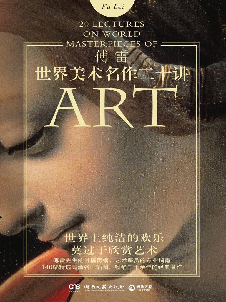 世界美术名作二十讲(博集版)