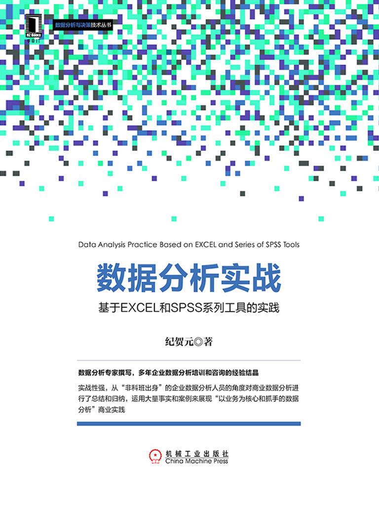 数据分析实战:基于EXCEL和SPSS系列工具的实践