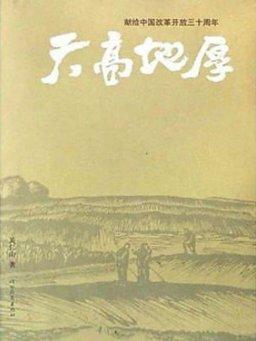 天高地厚:献给中国改革开放三十年