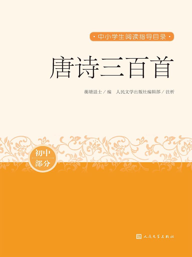 唐诗三百首(中小学生阅读指导目录)