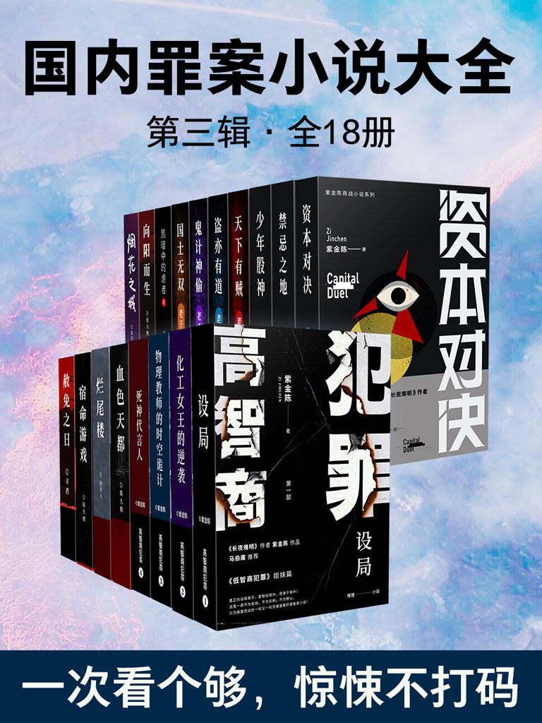 国内罪案小说大全·第三辑(全18册)
