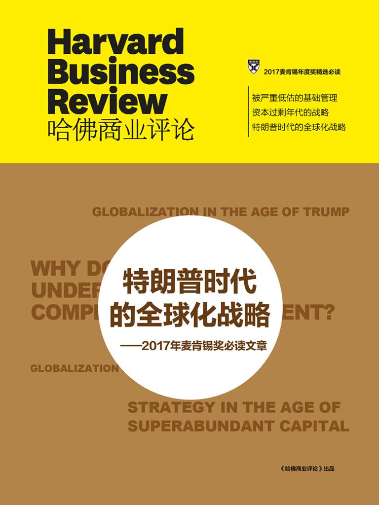 特朗普时代的全球化战略(《哈佛商业评论》增刊)