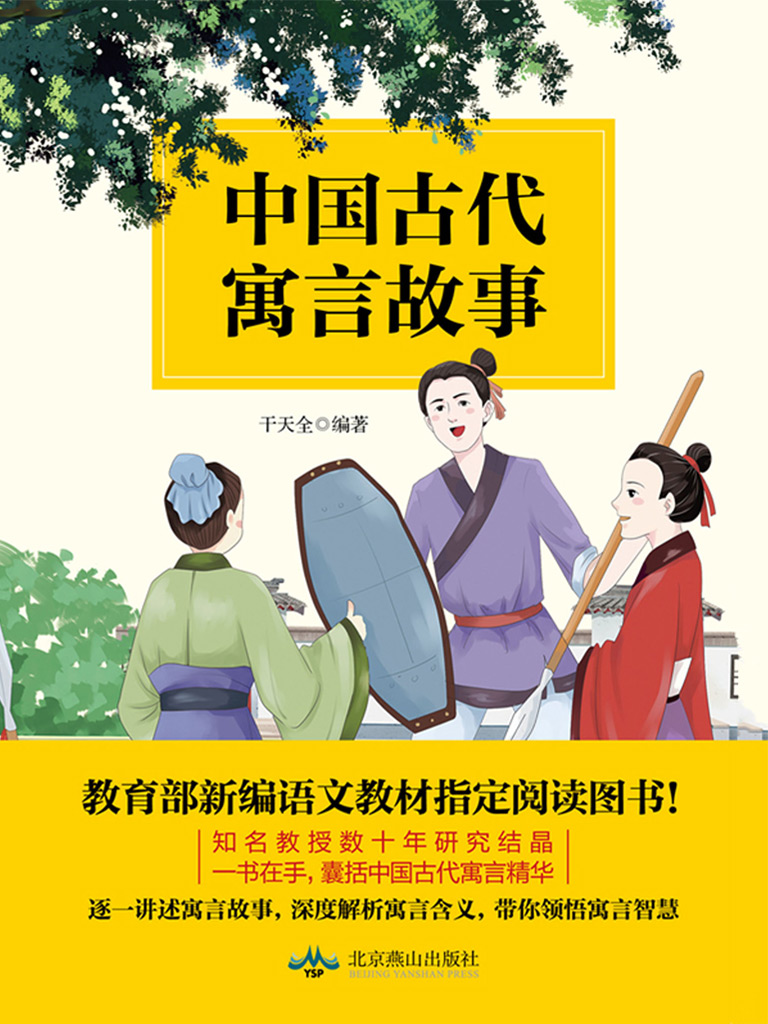 中国古代寓言故事(磨铁出品)