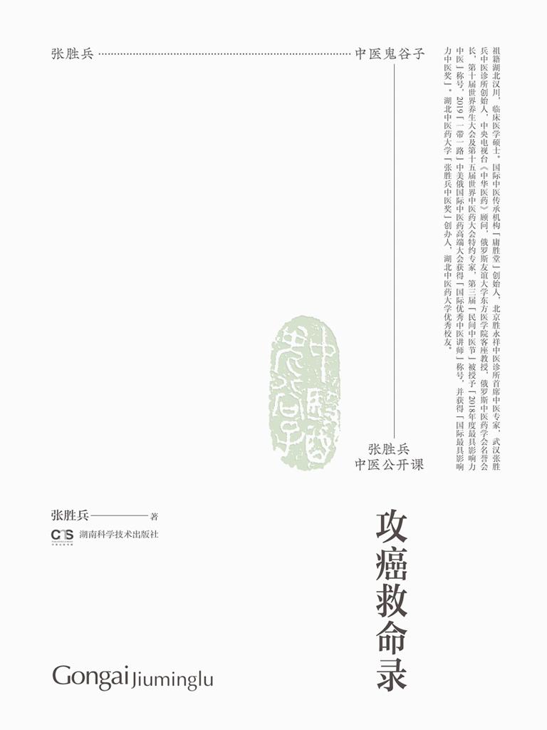 张胜兵中医公开课:攻癌救命录
