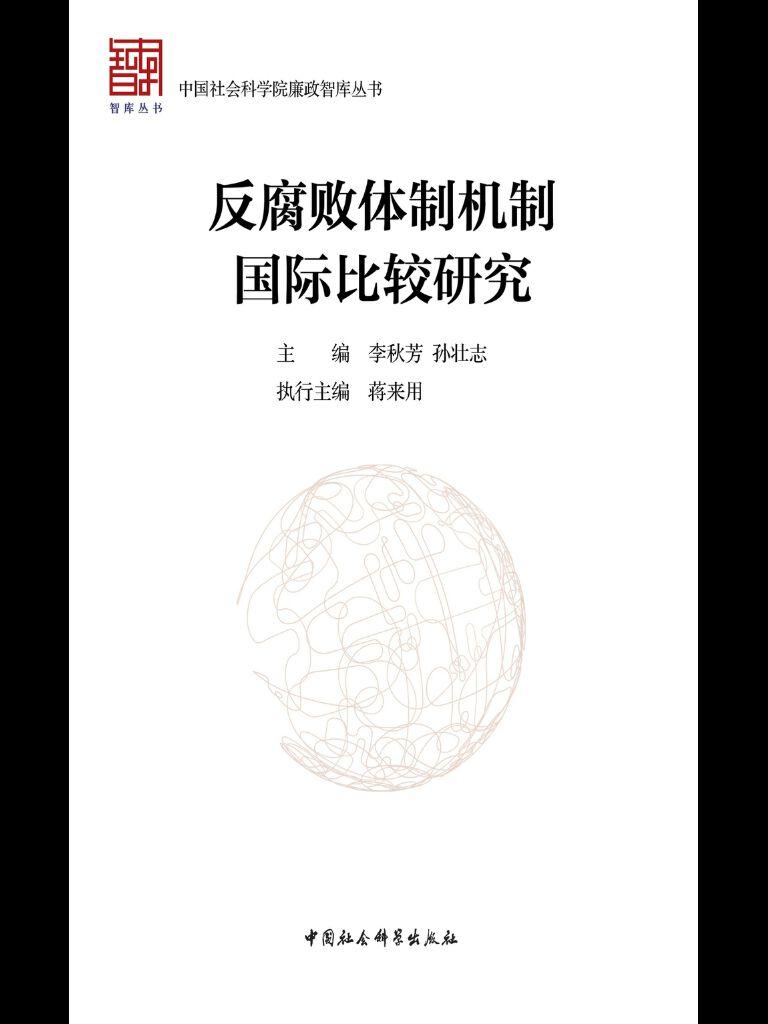 反腐败体制机制国际比较研究