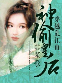 穿越乱江山:神偷皇后