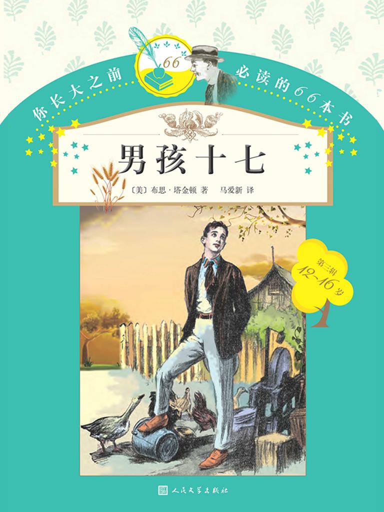 男孩十七(你长大之前必读的66本书)