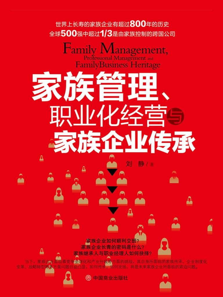 家族管理、职业化经营与家族企业传承