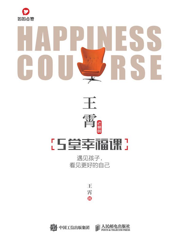 王霄老师的5堂幸福课:遇见孩子,看见更好的自己