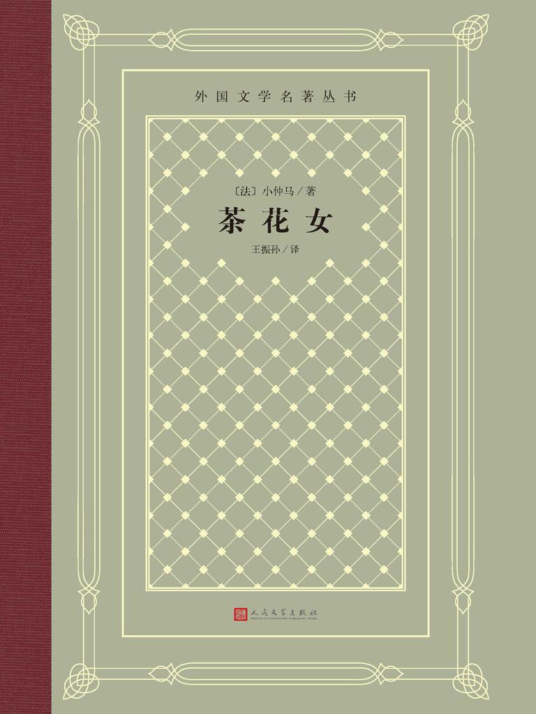 茶花女(外国文学名著丛书)