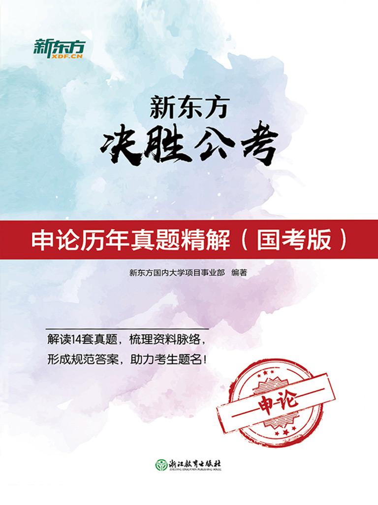 新东方决胜公考:申论历年真题精解(国考版)